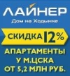 Живи у метро ЦСКА от 5,2 млн! Первый взнос 0%